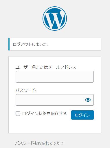 ワードプレスログイン画面画像