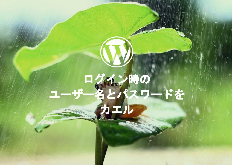 WPのユーザー名とパスワードを変更の画像